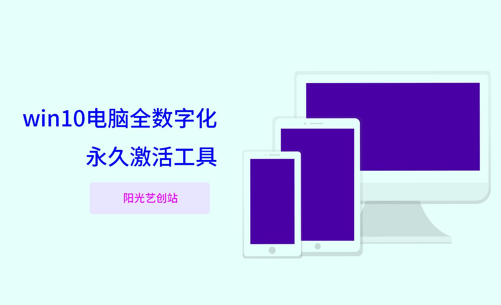 win10电脑全数字化永久激活工具